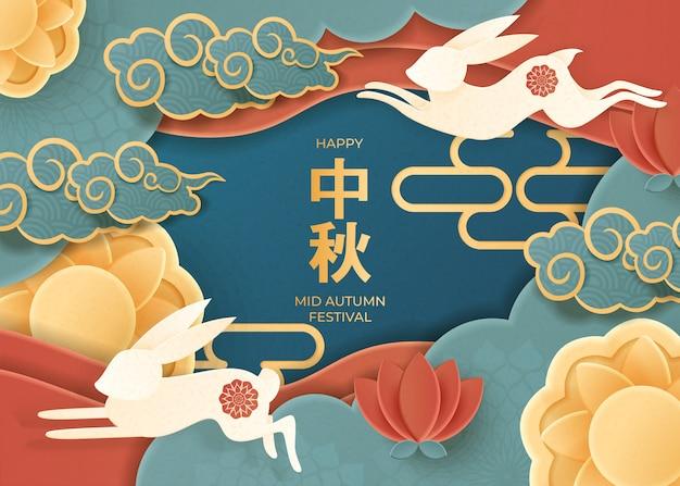 Happy mid autumn festival na palavra chinesa