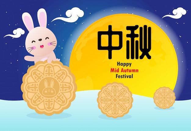 Happy mid autumn festival vector design design de cartaz com o personagem chinês lua e coelho