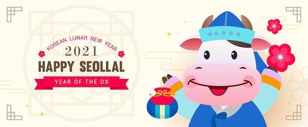 Happy seollal (ano novo lunar coreano de 2021)