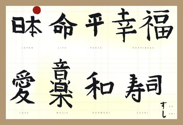 Hieróglifo do japão, caligrafia japonesa desenhada à mão. projeto tradicional do símbolo asiático. vetor