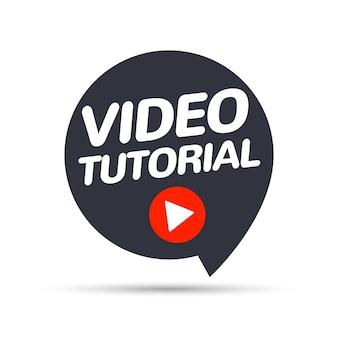 Ícone de vetor de vídeo tutorial. seminário on-line de treinamento em vídeo tutorial de marketing de mídia plana.