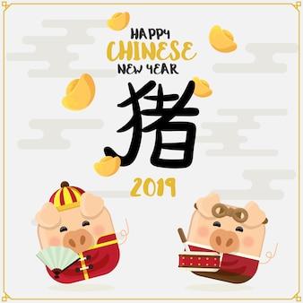 Ícone porco e ano novo chinês de 2019