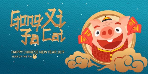 Ilustração chinesa do porco do ano novo