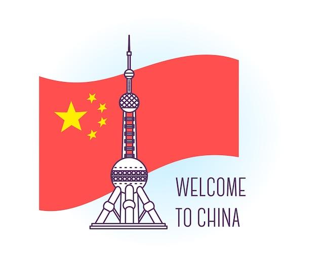 Ilustração da torre de tv marco de xangai símbolo da china visão turística da ásia