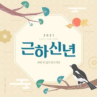 Ilustração de ano novo saudação do dia de ano novo tradução em coreano feliz ano novo