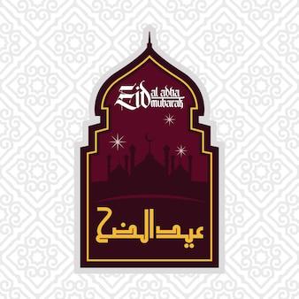 Ilustração de eid al adha