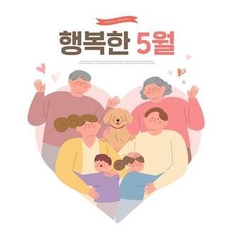 Ilustração de família feliz tradução em coreano feliz maio