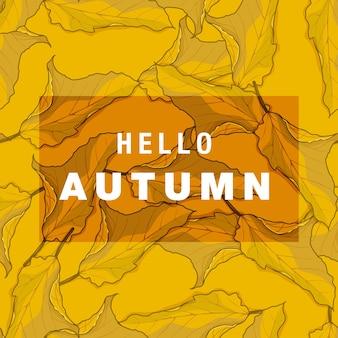 Ilustração de folha de outono padrão sem emenda