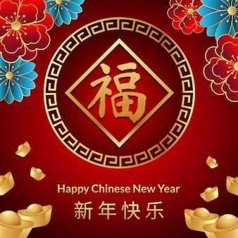 Ilustração de fundo de saudação do ano novo chinês