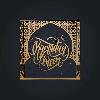 Ilustração de ramadan kareem com caligrafia.