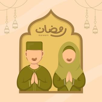 Ilustração desenhada à mão do conceito de dia de saudação ramadan kareem
