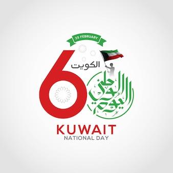 Ilustração do cartão comemorativo da celebração do dia nacional do kuwait