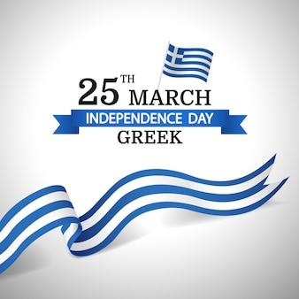 Ilustração do dia da independência da grécia