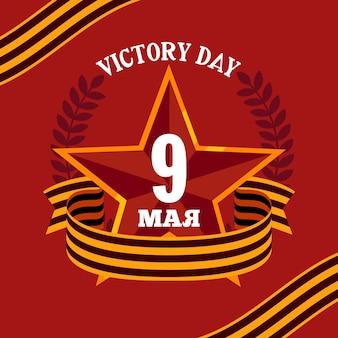 Ilustração do dia da vitória russa plana