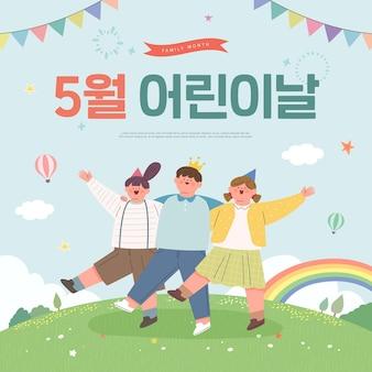Ilustração do feliz dia da criança tradução em coreano dia da criança em maio