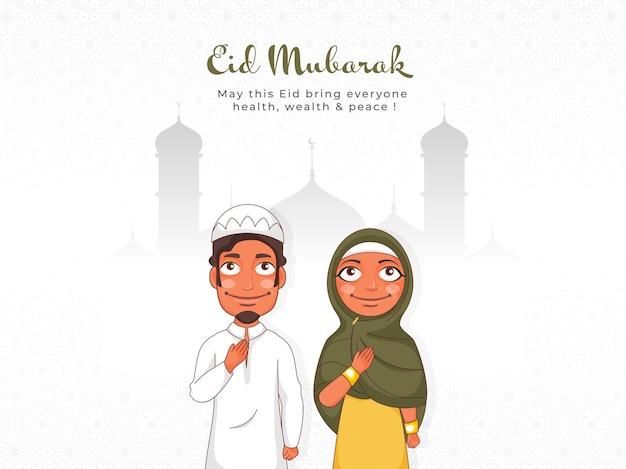 Ilustração do personagem de casal muçulmano em salam ou aadab pose com silhueta mesquita em fundo branco padrão árabe para eid mubarak.