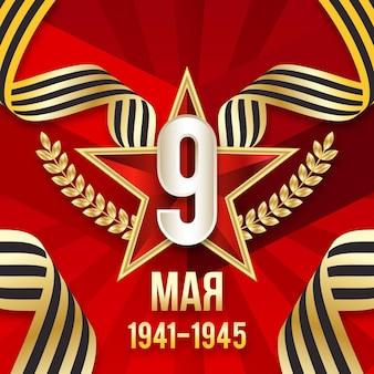 Ilustração em gradiente do dia da vitória russa