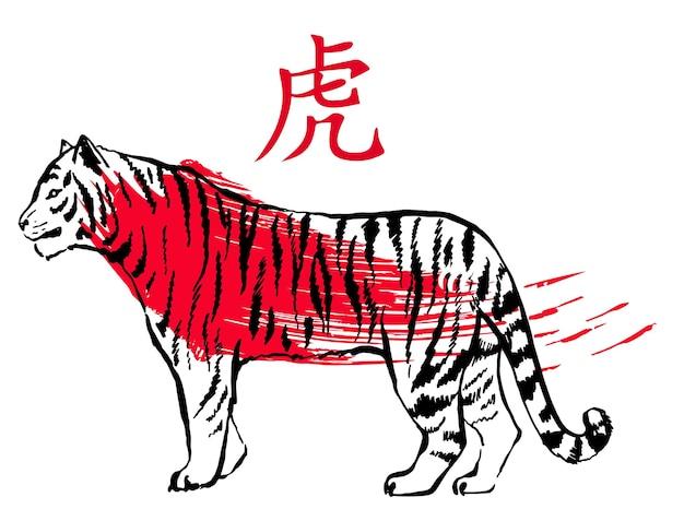 Ilustração em vetor de um tigre no estilo tradicional de caligrafia de tinta asiática ano novo lunar chinês