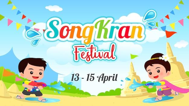 Ilustração em vetor festival songkran