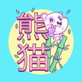 Ilustração em vetor fofo panda