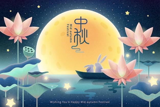 Ilustração estética do festival do meio do outono com coelhos curtindo a lua cheia no lago de lótus, nome do feriado escrito em palavras chinesas