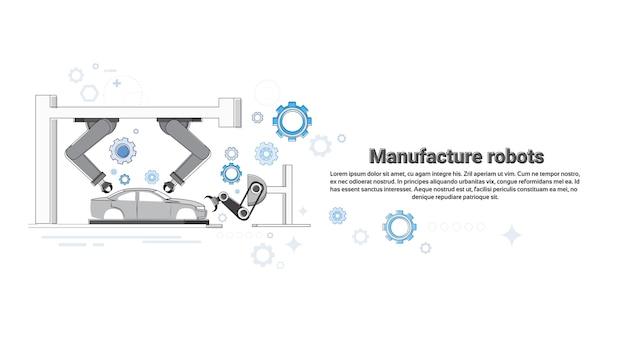 Ilustração industrial do vetor da bandeira da web da produção da automatização dos robôs da fabricação
