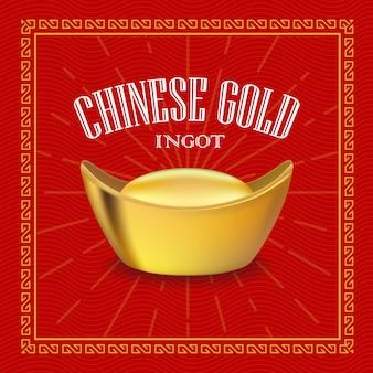 Ilustração realista de lingote de ouro chinês