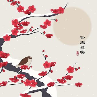 Ilustração retro colorida do estilo chinês passarinho em pé em uma árvore de ameixa no inverno