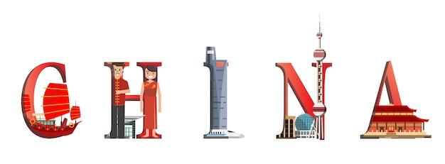 Infográfico de viagens. infográfico de china, china letras e monumentos famosos.