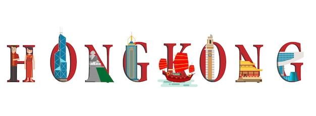 Infográfico de viagens. infográfico de hong kong, letras de hong kong e monumentos famosos.