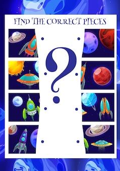 Jogo infantil encontre a peça correta do planeta e da nave espacial
