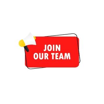 Junte-se ao nosso ícone de equipe. megafone com mensagem para se juntar a nossa equipe em banner de discurso de bolha. alto-falante.