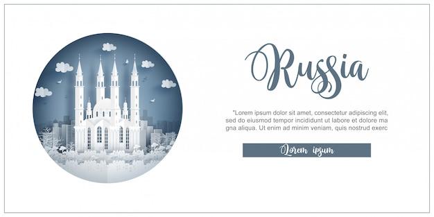 Kul sharif, rússia. marco mundialmente famoso da rússia com moldura branca e etiqueta