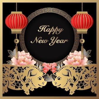 Lanterna de flor de peônia de porco em relevo dourado feliz ano novo chinês e moldura de treliça espiral redonda