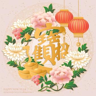 Lanterna de flor rosa e lingote de feliz ano novo chinês