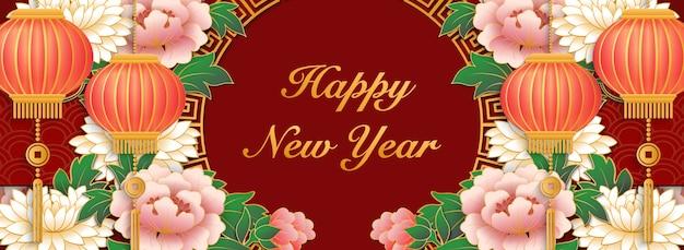 Lanterna e moldura de treliça de arte flor rosa feliz ano novo chinês