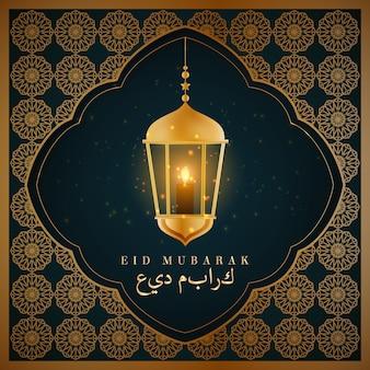 Lanterna e mosaico árabe realista eid mubarak