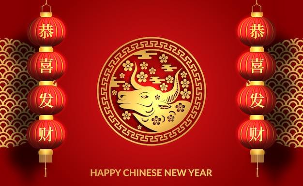 Lanterna tradicional com decoração de boi zodíaco, ano de boi ou touro. cumprimento