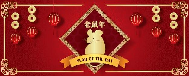 Lanternas chinesas do close up com as moedas antigas douradas e decoração do zodíaco chinês do rato, rotulação chinesa no vermelho. letras chinesas significa o ano do rato em inglês.