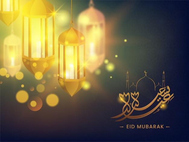 Lanternas iluminadas douradas com efeito bokeh no fundo árabe azul do teste padrão para a celebração de eid mubarak.
