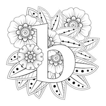 Letra b com ornamento decorativo de flor mehndi na página do livro para colorir de estilo oriental étnico