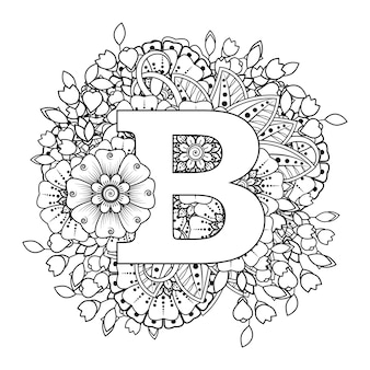 Letra b com ornamento decorativo de flor mehndi na página do livro para colorir em estilo oriental étnico