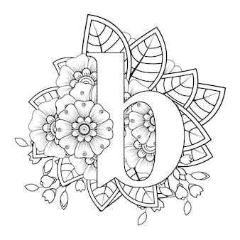 Letra b com ornamento decorativo de flor mehndi na página do livro para colorir estilo oriental étnico