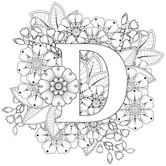 Letra d com ornamento decorativo de flor mehndi na página de livro para colorir de estilo oriental étnico