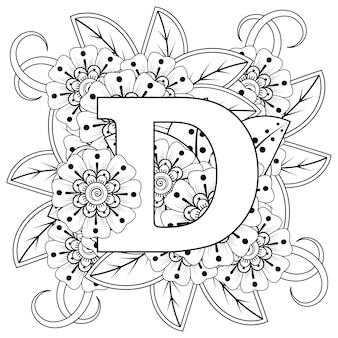 Letra d com ornamento decorativo de flor mehndi na página do livro para colorir em estilo oriental étnico