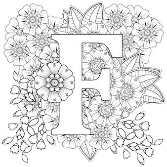 Letra f com ornamento decorativo de flor mehndi na página do livro para colorir de estilo oriental étnico