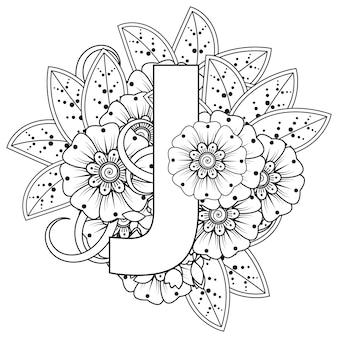 Letra j com ornamento decorativo de flor mehndi na página do livro para colorir estilo oriental étnico