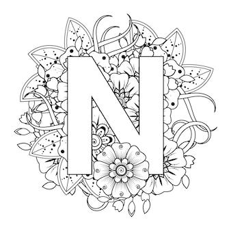 Letra n com ornamento decorativo de flor mehndi na página de livro para colorir de estilo oriental étnico