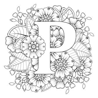 Letra p com ornamento decorativo de flor mehndi na página do livro para colorir de estilo oriental étnico