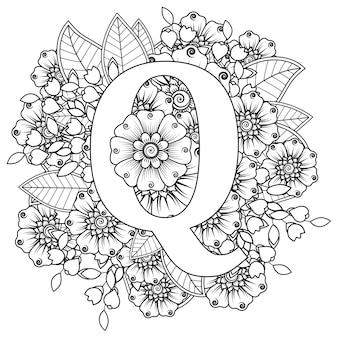 Letra q com ornamento decorativo de flor mehndi na página do livro para colorir estilo oriental étnico